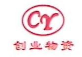 浙江创业物资有限公司 最新采购和商业信息