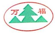 深圳市万福建材有限公司