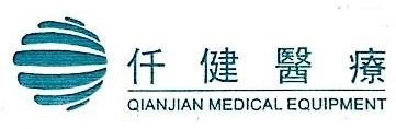 广州市仟健贸易有限公司 最新采购和商业信息