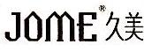 海宁久美服饰有限公司 最新采购和商业信息