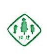 福建省林业进出口公司