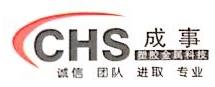 广州市成事五金科技有限公司