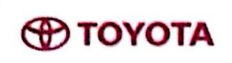 威海大友丰田汽车销售服务有限公司 最新采购和商业信息