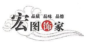 北京宏图饰家装饰工程有限公司