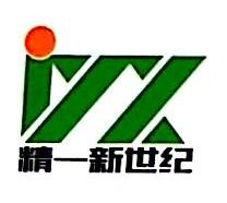 深圳市精一新世纪科技有限公司 最新采购和商业信息