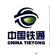 中国铁通集团有限公司梧州分公司 最新采购和商业信息