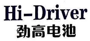 深圳市劲高电池有限公司