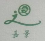 江苏嘉景复合材料有限公司