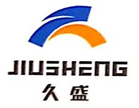 吉林省久盛石油设备有限责任公司 最新采购和商业信息