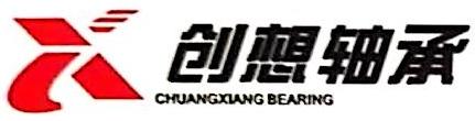 上海创想轴承有限公司 最新采购和商业信息