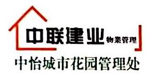 广州中联建业物业管理有限公司 最新采购和商业信息