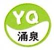宁波海曙涌泉环保设备有限公司 最新采购和商业信息