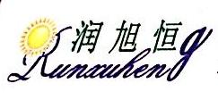 山西润旭恒科技有限公司 最新采购和商业信息
