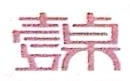 上海拾味贸易有限公司
