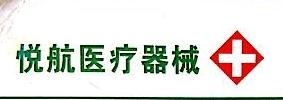 吉林省悦航医疗设备有限公司 最新采购和商业信息