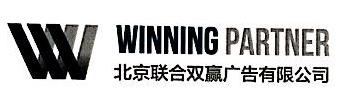 北京联合双赢广告有限公司 最新采购和商业信息