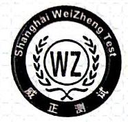 上海威正测试技术有限公司 最新采购和商业信息