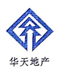 沈阳圣华天房地产开发有限公司
