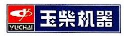 钦州玉柴物流有限公司防城港分公司 最新采购和商业信息