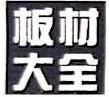 沈阳嘉盛物资有限公司 最新采购和商业信息