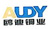 江西鸥迪铜业有限公司 最新采购和商业信息