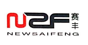 陕西新赛丰科技有限公司 最新采购和商业信息