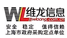 上海维龙信息科技有限公司 最新采购和商业信息