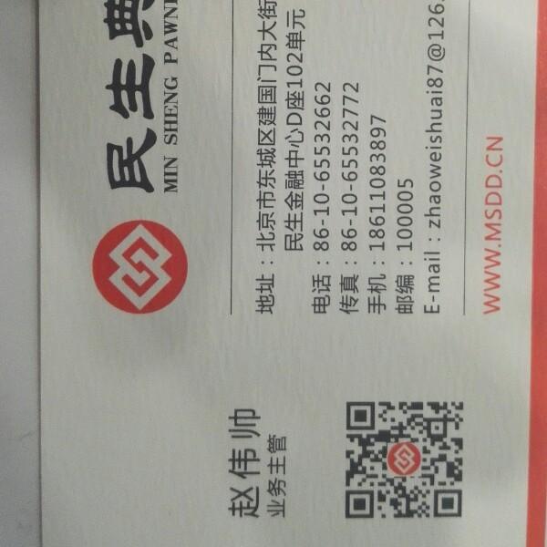 赵伟帅 最新采购和商业信息