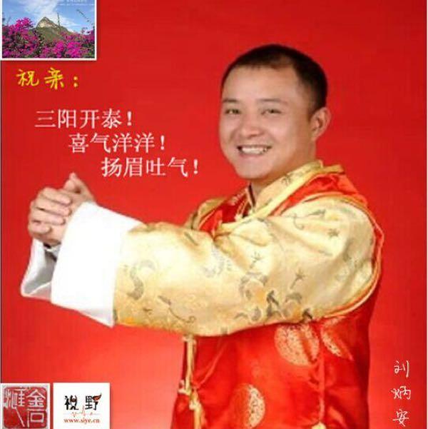 刘炳安 最新采购和商业信息