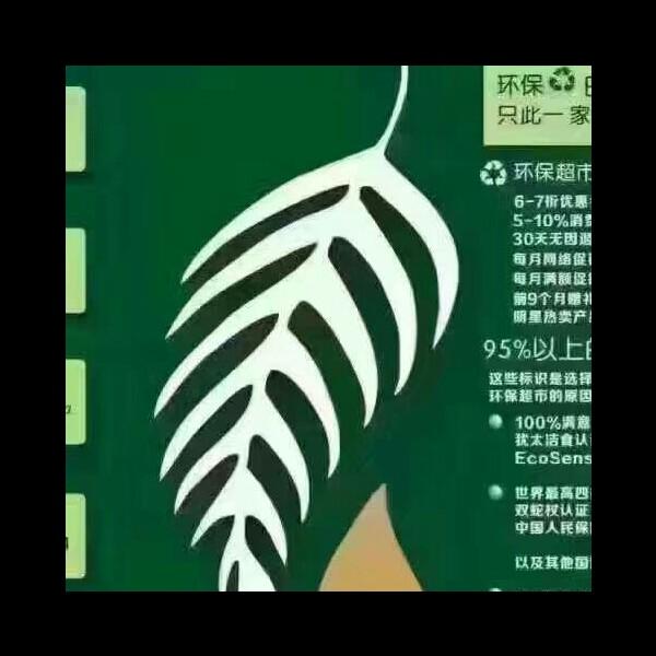 来自贺利娜发布的供应信息:... - 深圳市鑫顺发纺织有限公司