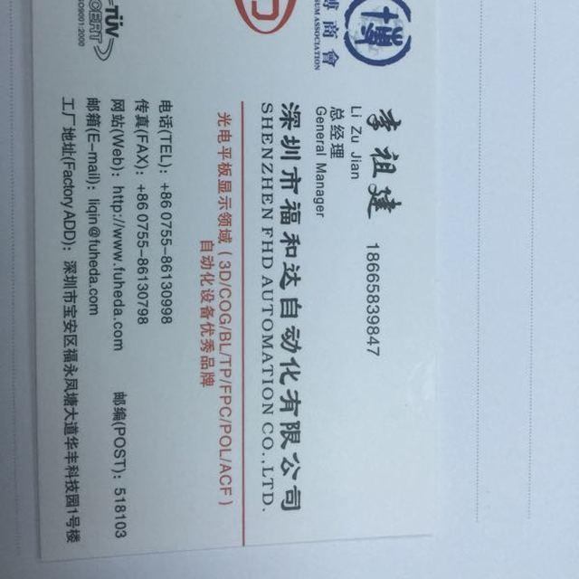 来自李祖建发布的招聘信息:机械工程师(3名) 职位描述: 1、大专... - 深圳市福和达自动化有限公司
