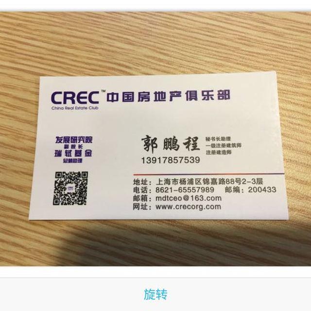郭鹏程 最新采购和商业信息