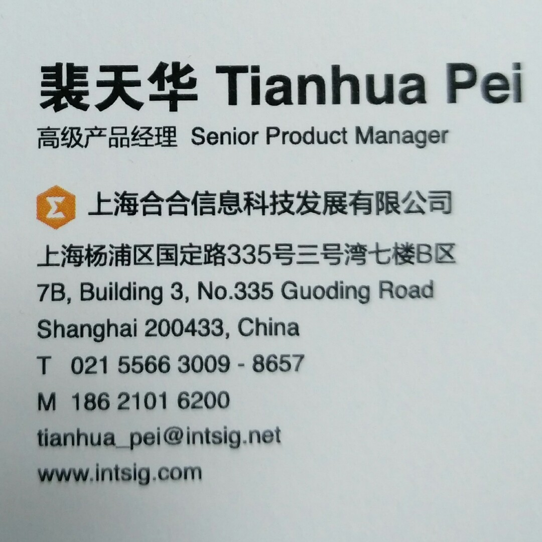 裴天华 最新采购和商业信息