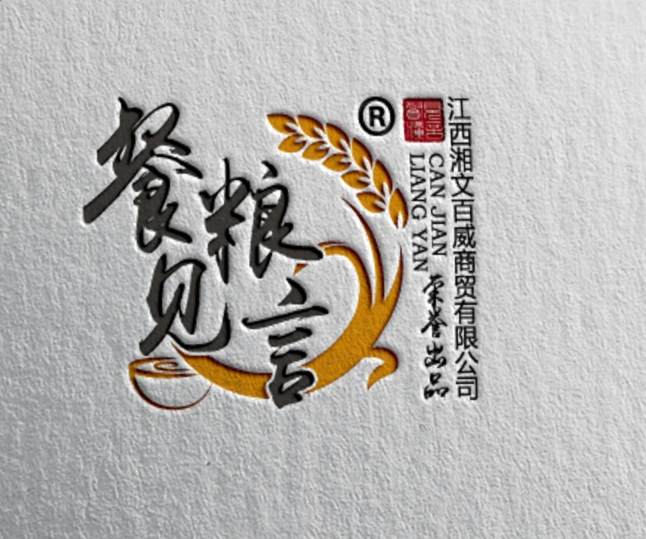江西湘文百威商贸有限公司 最新采购和商业信息