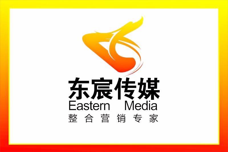 成都东宸文化传媒有限公司