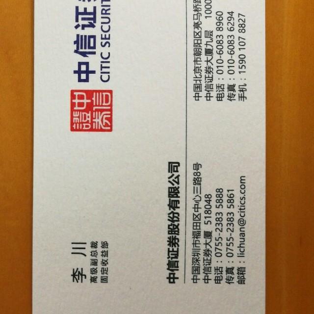 李川 最新采购和商业信息