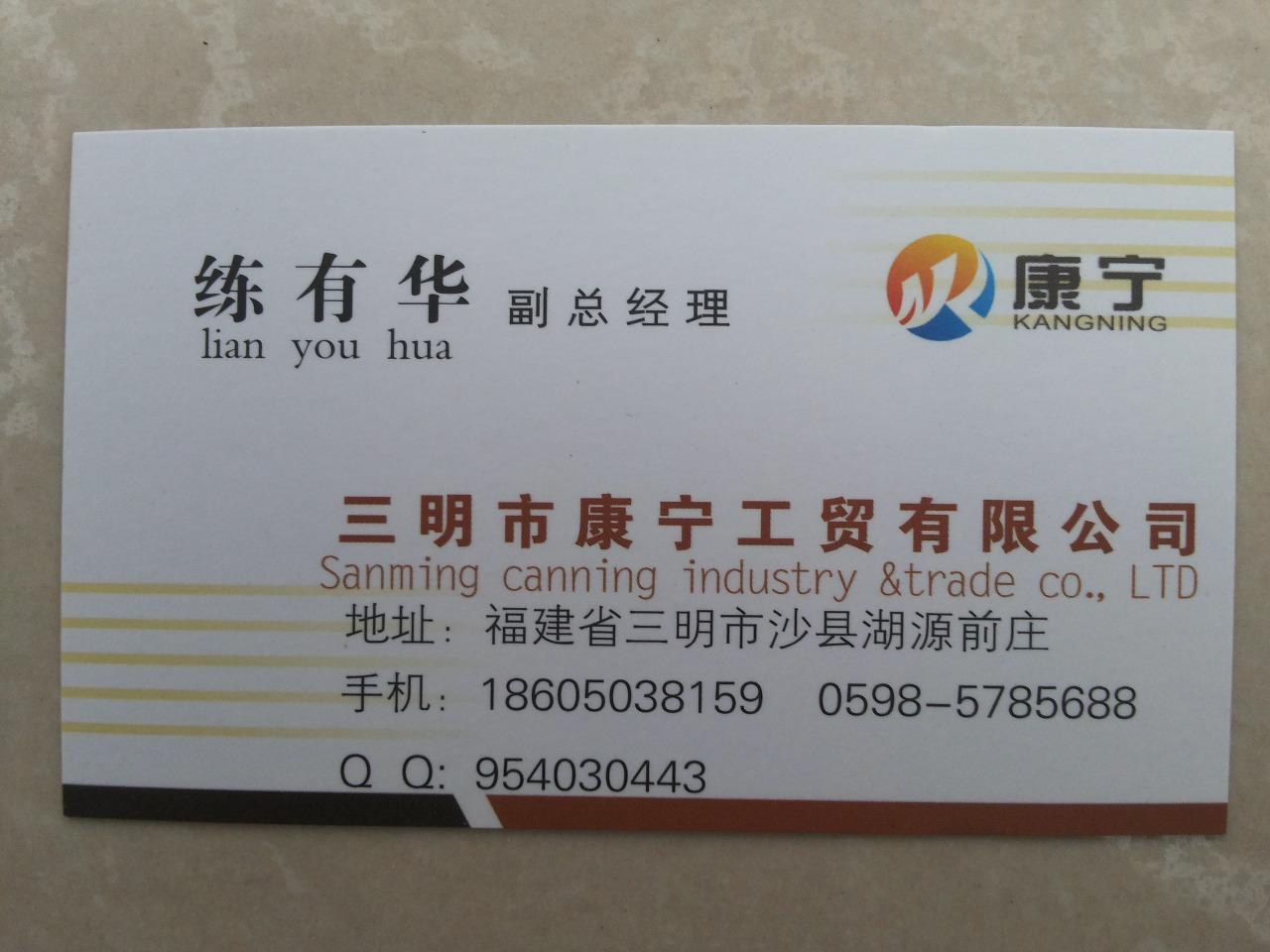 三明市康宁工贸有限公司 最新采购和商业信息