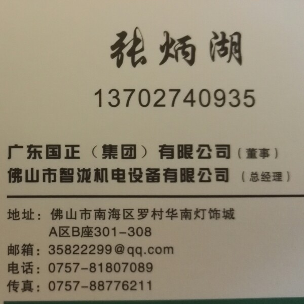 智泷机电张炳湖 最新采购和商业信息