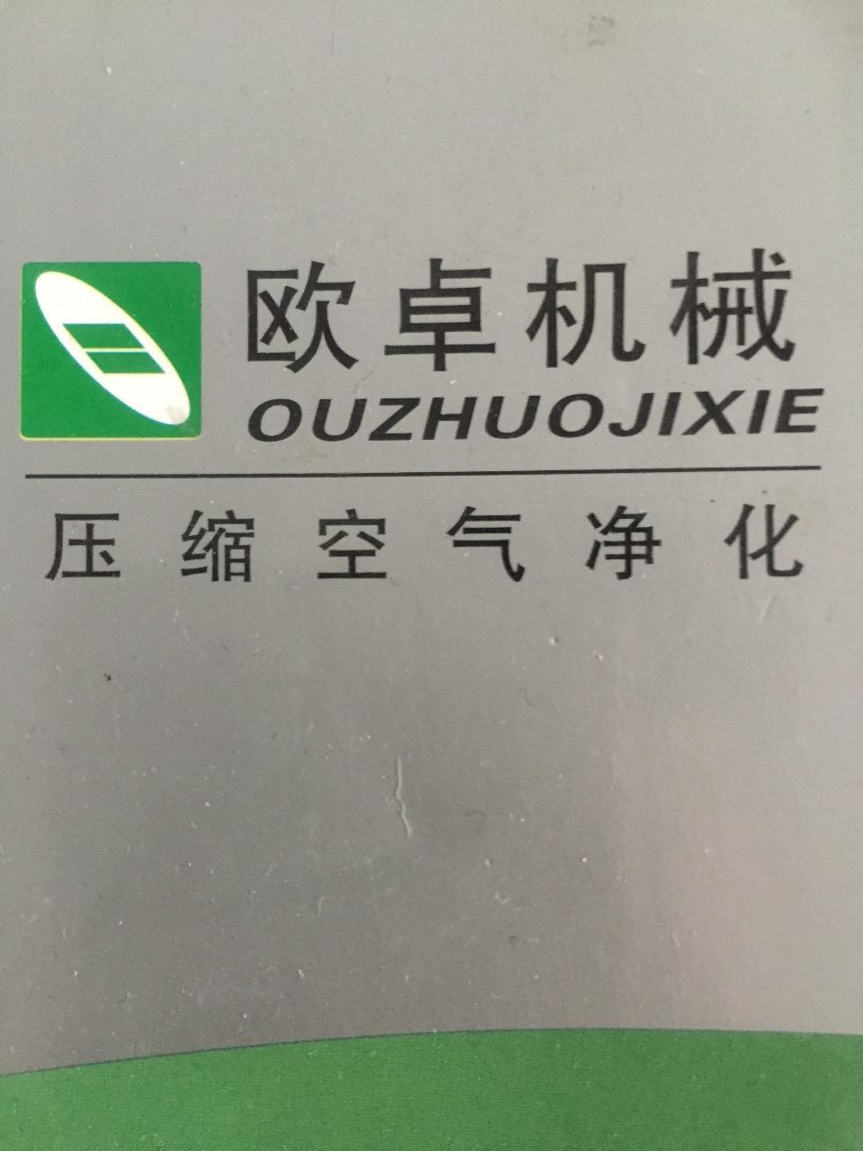 杭州欧卓净化机械有限公司 最新采购和商业信息