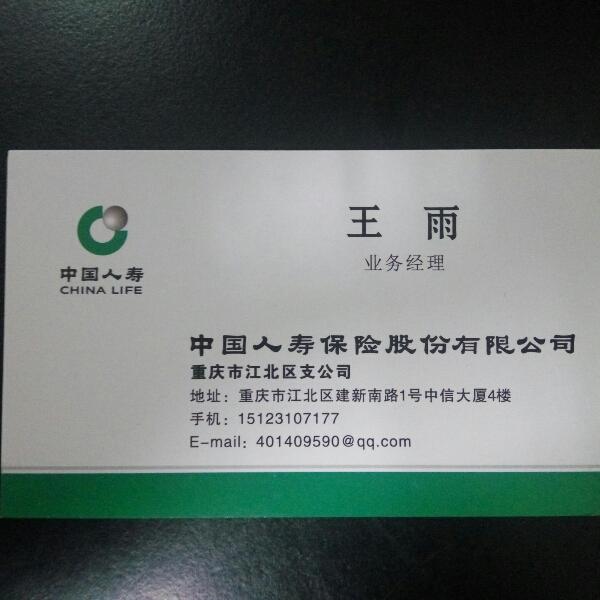 王雨 最新采购和商业信息