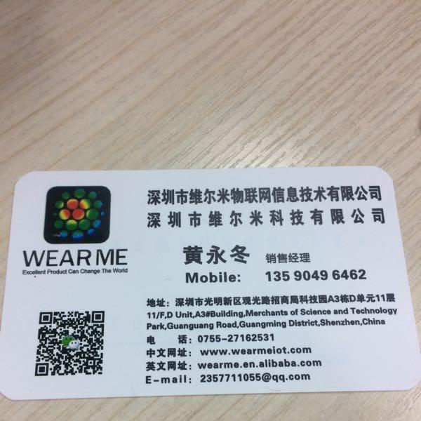 黄永冬 最新采购和商业信息