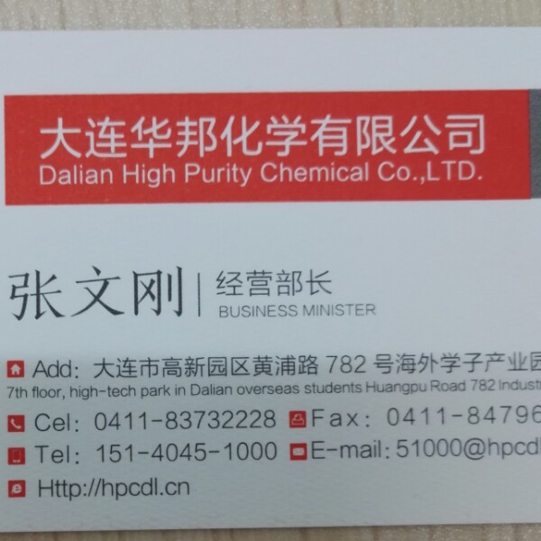 张文刚 最新采购和商业信息