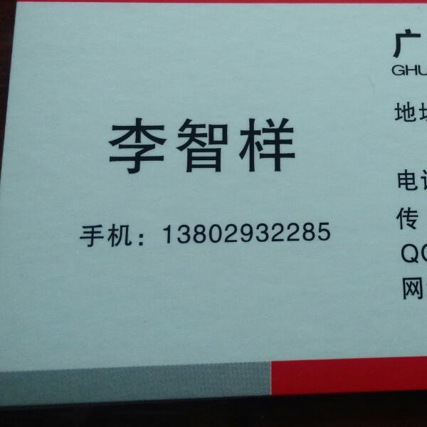 李智样 最新采购和商业信息