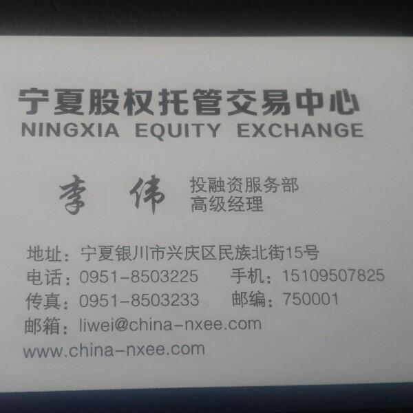 来自李*发布的招商投资信息:... - 银川科龙大数据中心(有限公司)