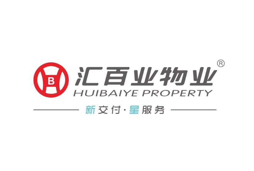 惠州汇百业物业服务有限公司 最新采购和商业信息