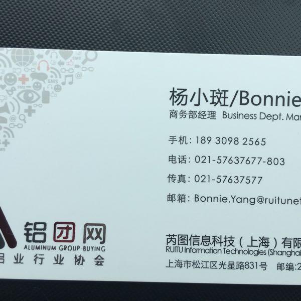 杨小斑 最新采购和商业信息