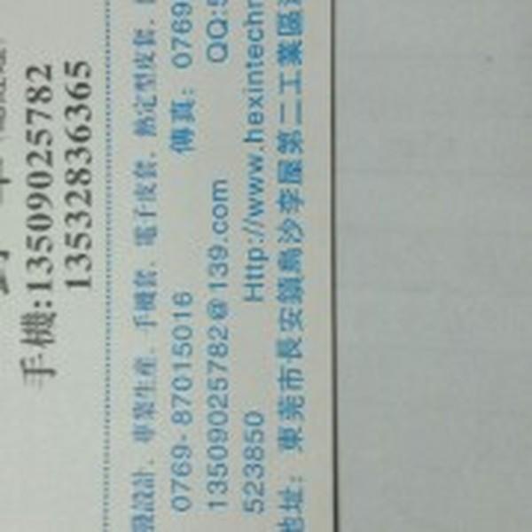来自刘军发布的供应信息:iPhone手机壳保护套,有一批库存货,... - 和鑫皮具有限公司
