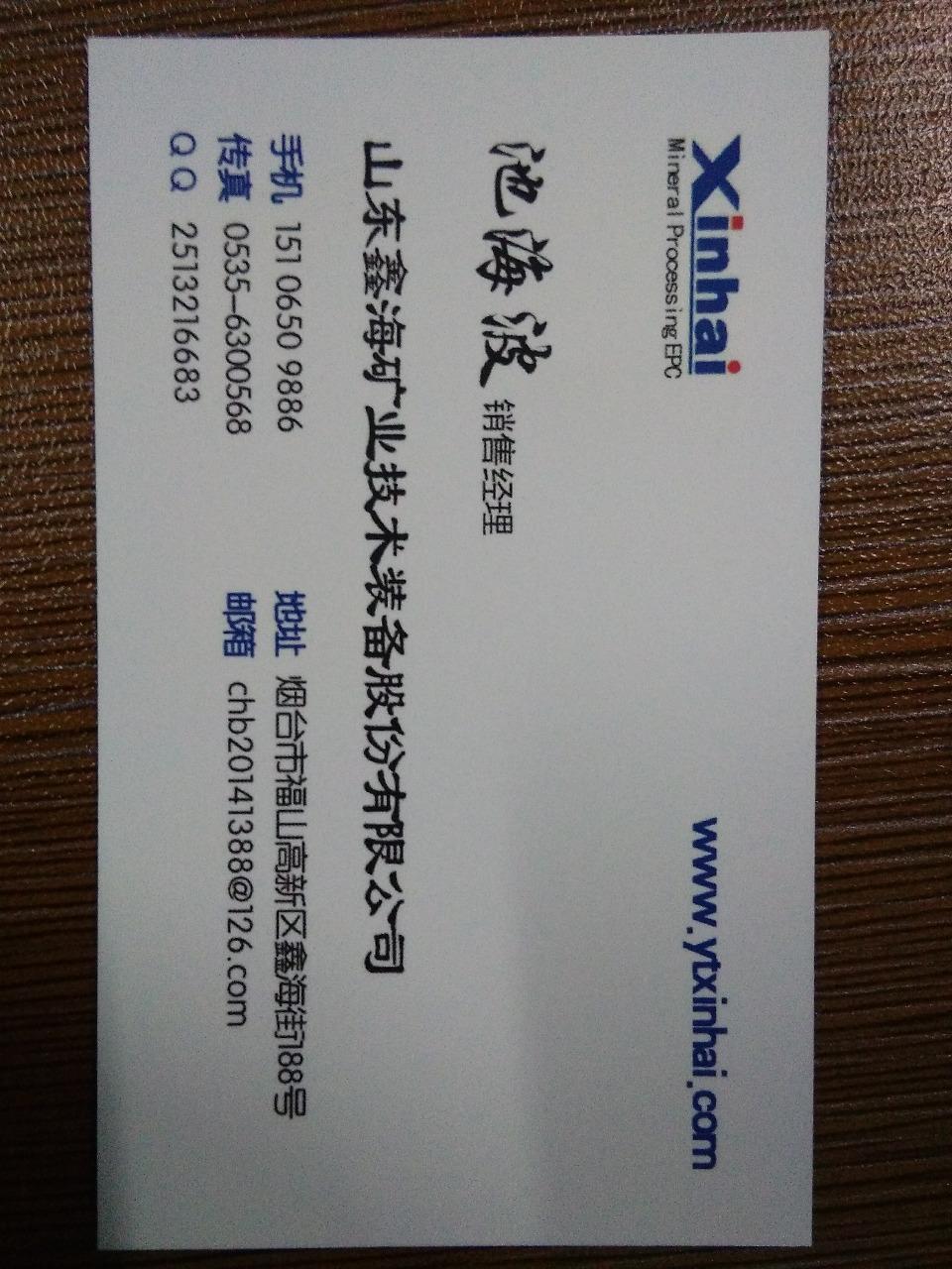 山东鑫海矿业技术装备股份有限公司 最新采购和商业信息