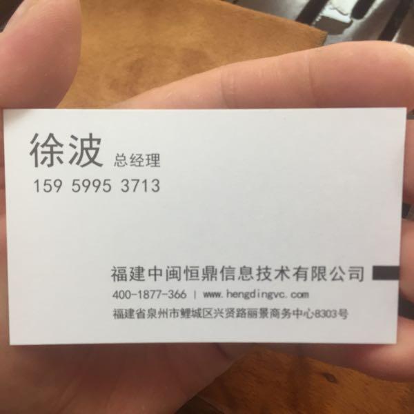 来自徐波发布的商务合作信息:送机奖励现金... - 福建中闽恒鼎信息技术有限公司