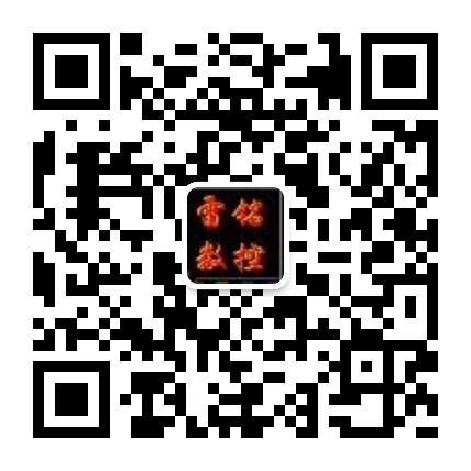 深圳雷铭数控设备有限公司